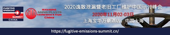 Fugitive Emissions & Managing Aging Plants Summit China 2020